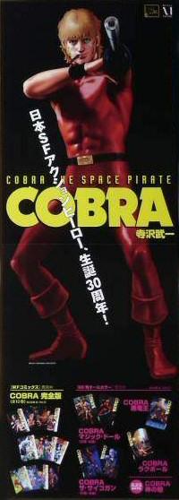 Space Cobra affiche japonaise mangas