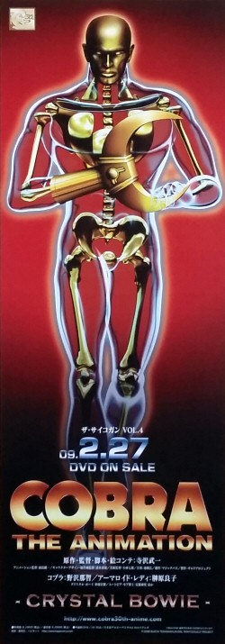 Cobra the Animation - affiche japonaise OAV 2008