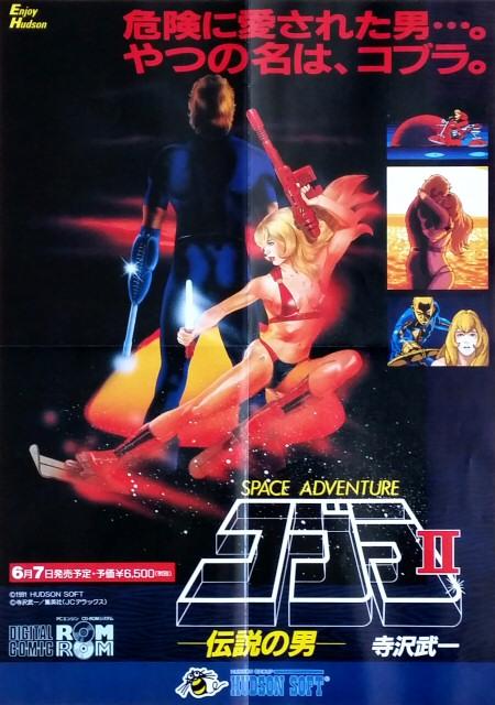 Space Cobra affiche japonaise Jeu Cobra II PC Engine
