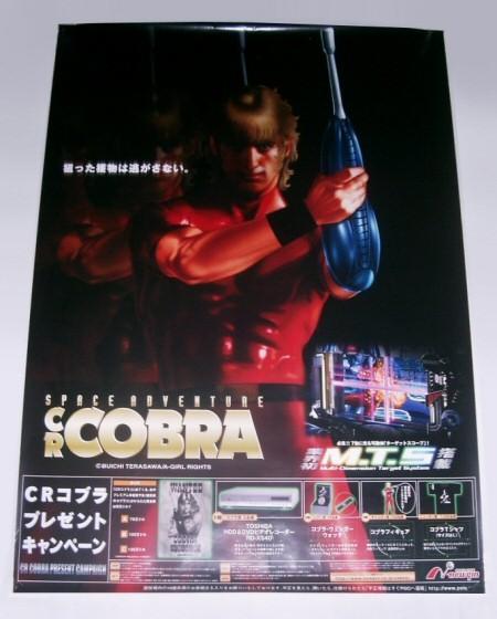 Space Cobra affiche japonaise Borne CR Cobra