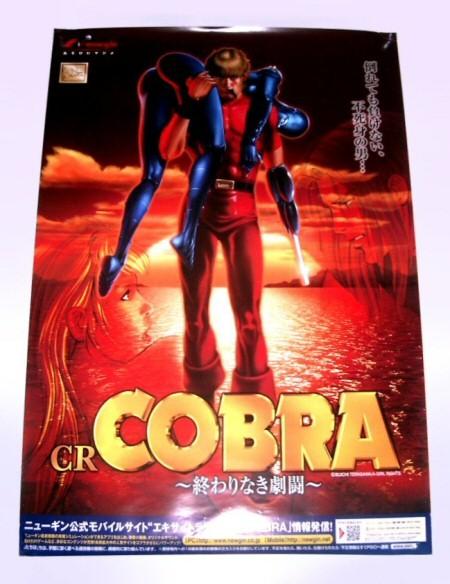 Space Cobra affiche japonaise Borne CR Cobra 2
