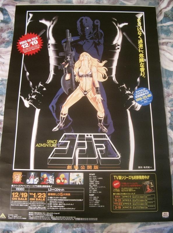 Space Cobra affiche japonaise promo vidéo
