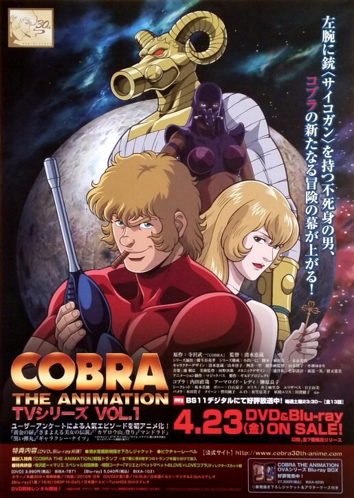Cobra the Animation - affiche japonaise TV 2010