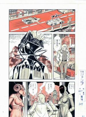 Artworks of Cobra the Space Pirate (2019) - 1ère histoire
