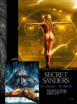 Artworks of Cobra the Space Pirate (2019) - Secret