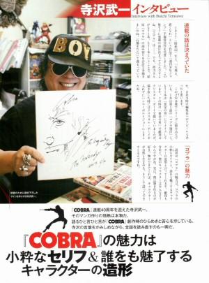 Artworks of Cobra the Space Pirate (2019) - Interview de Terasawa