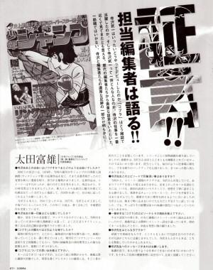 Ouvrage Cobra Dissection (2015) - Weekly Shônen Jump