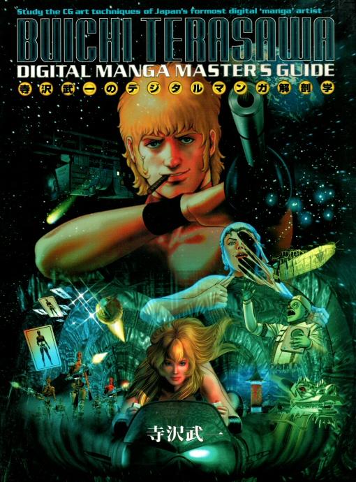Buichi Terasawa - Digital Manga Masters Guide  (1999)