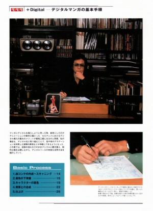 Buichi Terasawa - Digital Manga Masters Guide  (1999) - Introduction 1