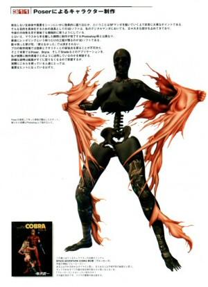 Buichi Terasawa - Digital Manga Masters Guide  (1999) - Création 3D 1