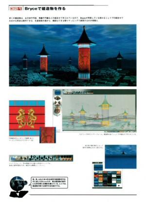 Buichi Terasawa - Digital Manga Masters Guide  (1999) - Création 3D 2
