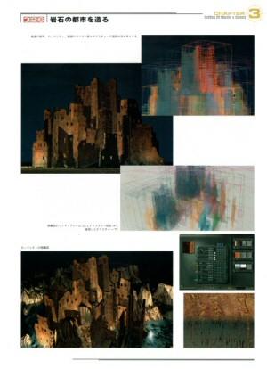 Buichi Terasawa - Digital Manga Masters Guide  (1999) - Création 3D 3