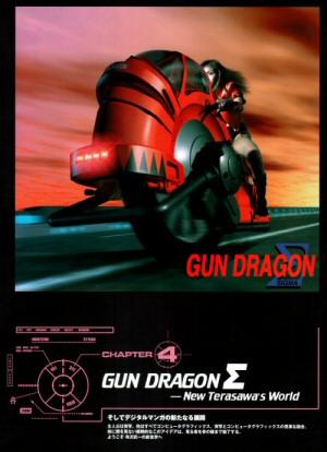 Buichi Terasawa - Digital Manga Masters Guide  (1999) - Gun Dragon Sigma