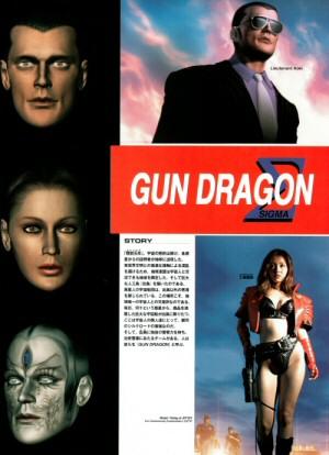 Buichi Terasawa - Digital Manga Masters Guide  (1999) - Gun Dragon Sigma, histoire