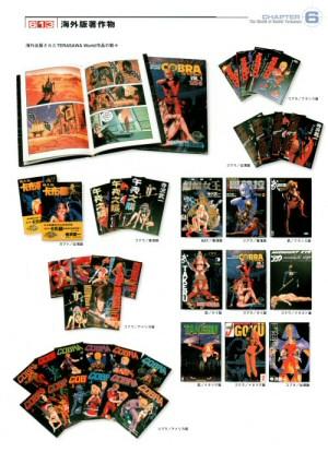 Buichi Terasawa - Digital Manga Masters Guide  (1999) - publications à travers le monde