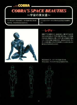 Artbook Cobra Wonder (1997) - Lady