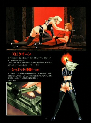 Artbook Cobra Wonder (1997) - Queen