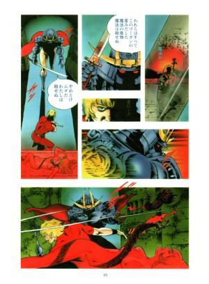 Artbook Cobra Wonder (1997) - Mahô no Fune