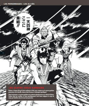Buichi Terasawa - Aux Frontières de l'imagination (2018) - Kabuto