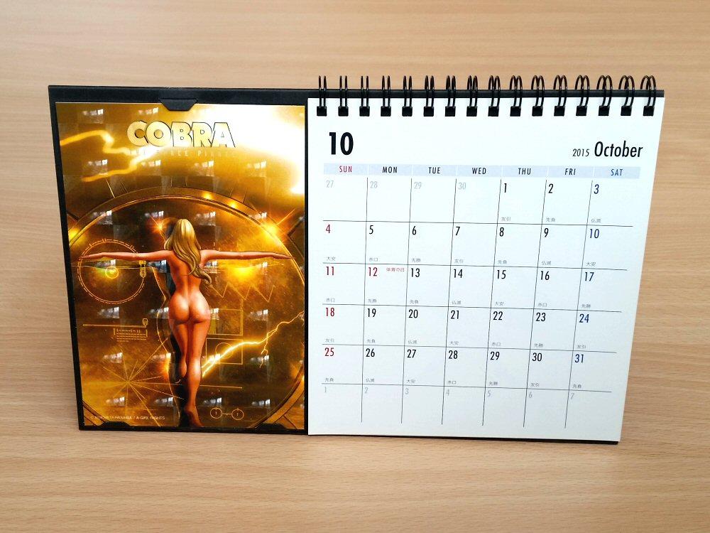 Calendrier Cobra the Space Pirate 2015