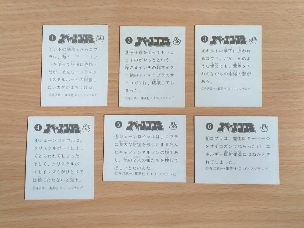 Space Adventure Cobra - Cartes Amada, dos des cartes normales