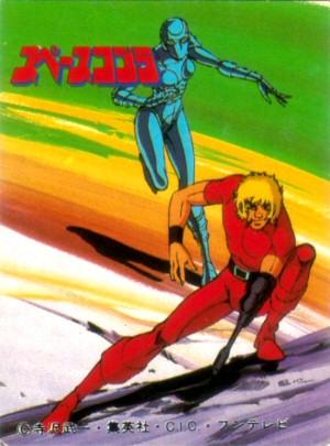 Space Adventure Cobra - Carte Amada Spéciale 03