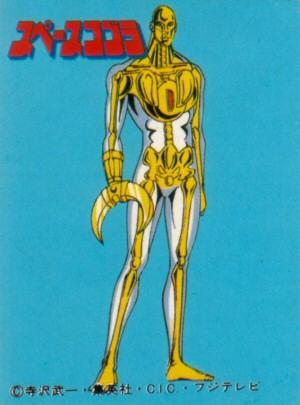 Space Adventure Cobra - Carte Amada Spéciale 08
