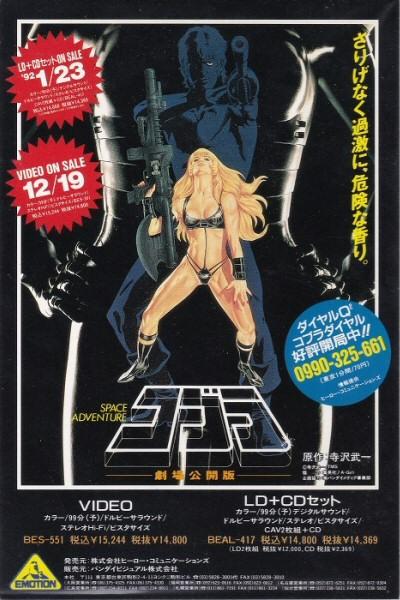 Space Adventure Cobra - Carte postale du film