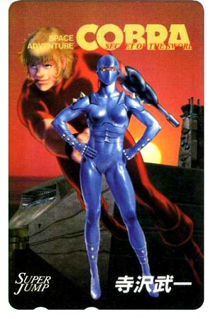 Space Adventure Cobra - Cartes téléphonique