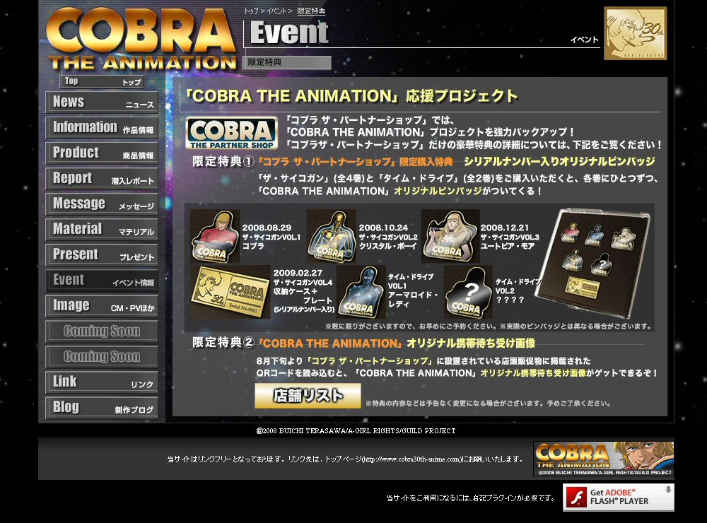 Cobra the Space Pirate - Pin's 2008 OAV Cobra the Animation