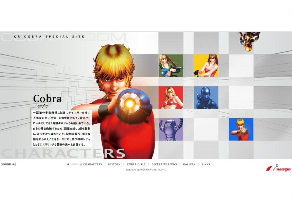 Space adventure Cobra - Borne Pachinko Newgin CR Cobra 2 (2008) - Cobra Room