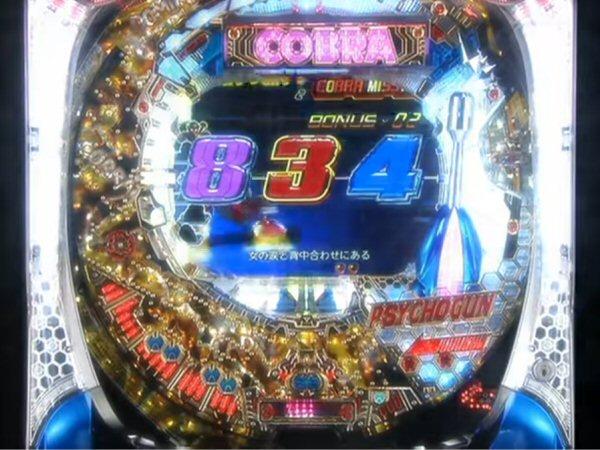 Space adventure Cobra - Borne Pachinko Newgin/Excite CR Cobra 3 (2012)