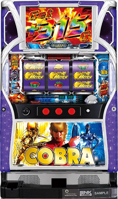 Space adventure Cobra - Borne Pachislot SNK Cobra (2015)