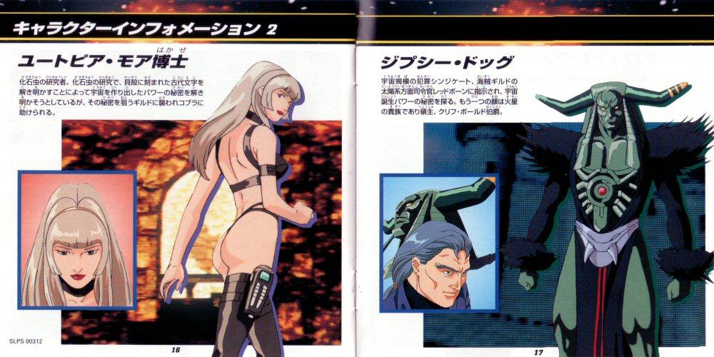 Space adventure Cobra - Jeu Cobra The Shooting sur Sony PS1 (1996) - livret