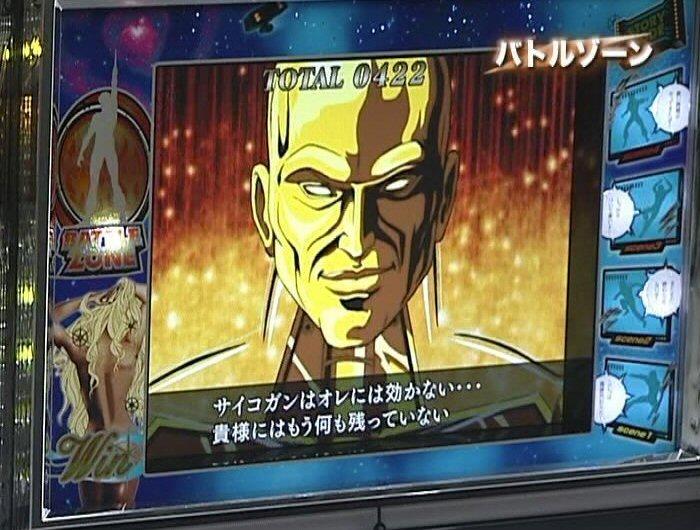 Space adventure Cobra - Pachislot Fuji (2009)