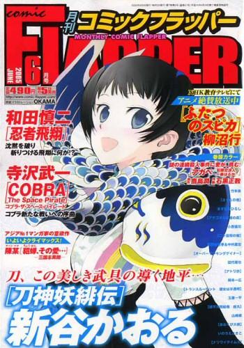 Manga Space Adventure Cobra - Comic Flapper 2005 n°06