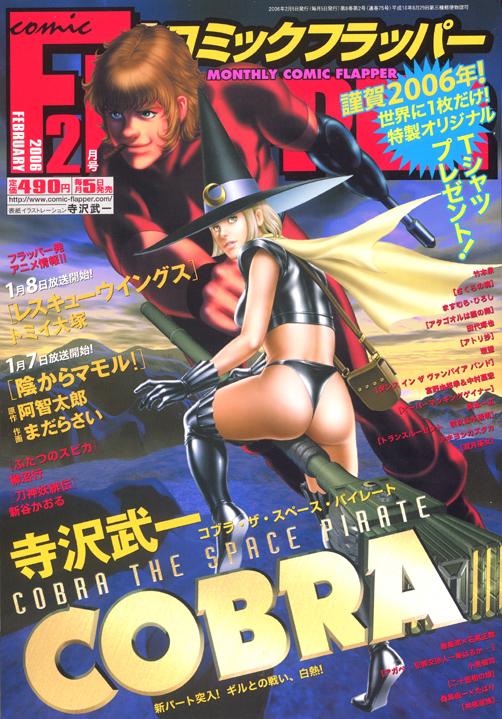 Manga Space Adventure Cobra - Comic Flapper 2006 n°02