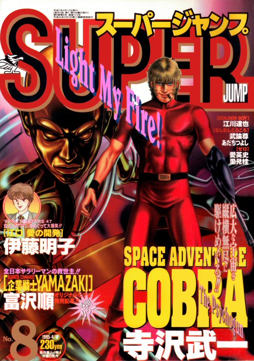 Manga Space Adventure Cobra - Super Jump 1995 n°08