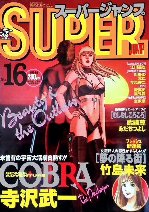 Manga Space Adventure Cobra - Super Jump 1995 n°16