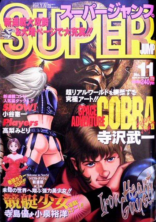 Manga Space Adventure Cobra - Super Jump 1996 n°11