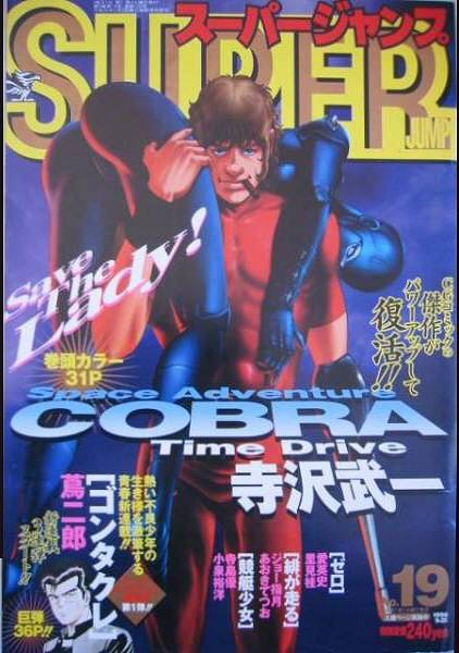 Manga Space Adventure Cobra - Super Jump 1996 n°19