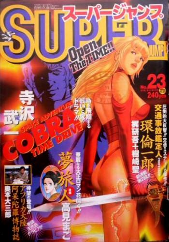 Manga Space Adventure Cobra - Super Jump 1996 n°23