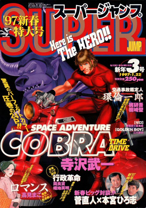 Manga Space Adventure Cobra - Super Jump 1997 n°03