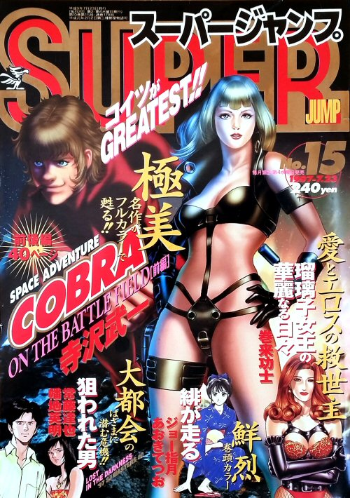 Manga Space Adventure Cobra - Super Jump 1997 n°15