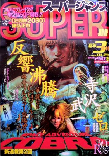 Manga Space Adventure Cobra - Super Jump 1998 n°03