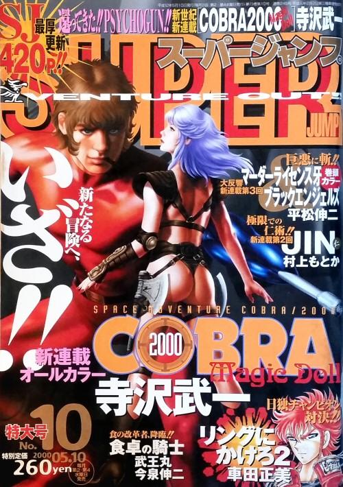 Manga Space Adventure Cobra - Super Jump 2000 n°10