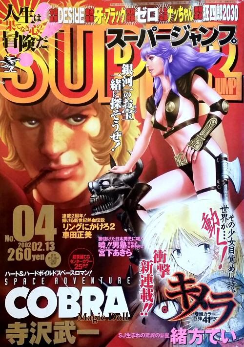Manga Space Adventure Cobra - Super Jump 2002 n°04