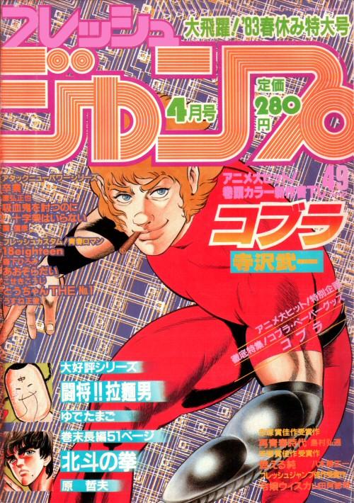 Manga Space Adventure Cobra - Fresh Jump avril 1983