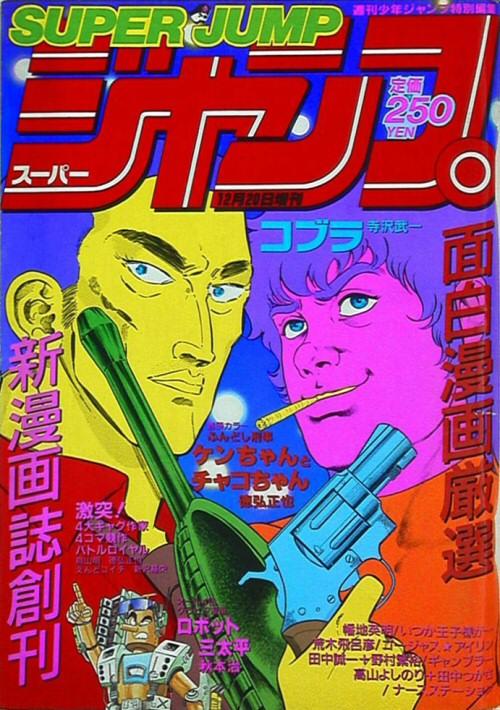 Manga Space Adventure Cobra - Super Jump décembre 1986