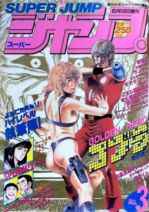 Manga Space Adventure Cobra - Super Jump mars 1987